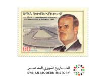 صورة طوابع سورية 1985- الذكرى 15 للحركة التصحيحية