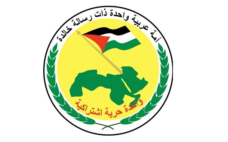 صورة بيان حزب البعث حول الاعتداء على استقلال لبنان 1943