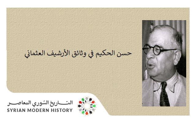 صورة حسن الحكيم في وثائق الأرشيف العثماني