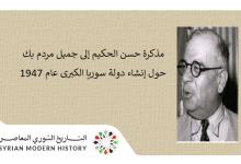 صورة مذكرة حسن الحكيم إلى جميل مردم بك حول إنشاء دولة سوريا الكبرى عام 1947