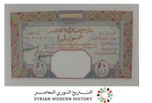 صورة النقود والعملات الورقية السورية 1935 – خمسون ليرة