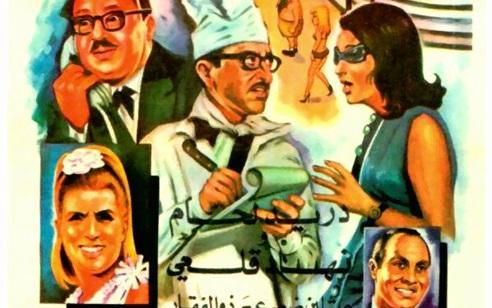 """صورة إعلان فيلم """"فندق الأحلام"""" في بيروت عام 1967"""