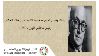 صورة رسالة رئيس تحرير صحيفة الفيحاء إلى خالد العظم رئيس مجلس الوزراء 1950