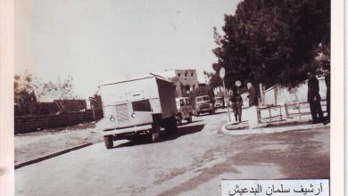 صورة قافلة إسرائيلية بطريقها إلى مستشفى جامعة هداسا في القدس عام 1963