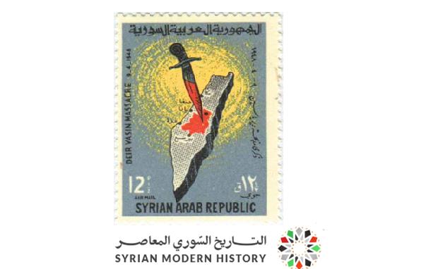 صورة طوابع سورية 1965- ذكرى مذبحة دير ياسين