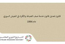 صورة قانون تعديل قانون خدمة صف الضباط والأفراد في الجيش السوري عام 1994