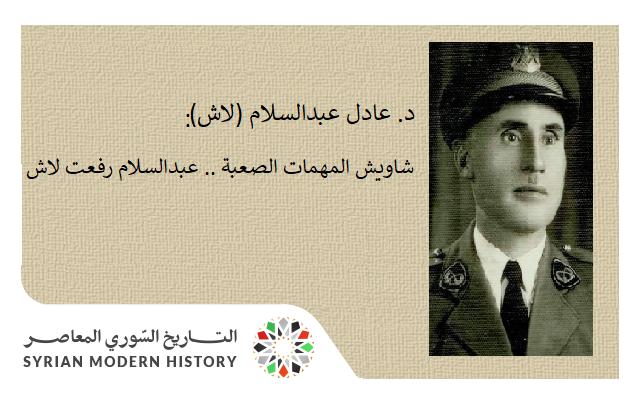 صورة د. عادل عبدالسلام (لاش): شاويش المهمات الصعبة .. عبدالسلام رفعت لاش