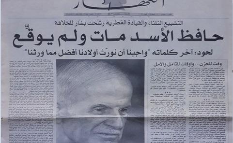 صورة غلاف صحيفة النهار في اليوم التالي لوفاة حافظ الأسد