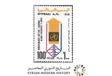 صورة طوابع سورية 1978 – اليوم العالمي لمكافحة ضغط الدم