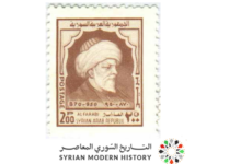 صورة طوابع سورية 1974- الفارابي