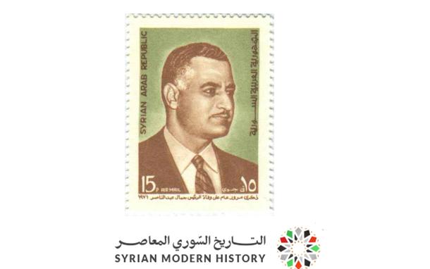 صورة طوابع سورية 1971- ذكرى وفاة الرئيس جمال عبد الناصر