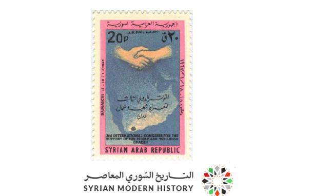 صورة طوابع سورية 1967- المؤتمر الدولي لنصرة شعب عدن