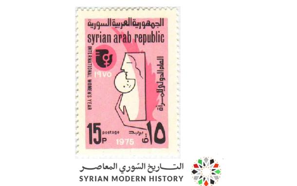 صورة طوابع سورية 1975- العام الدولي للمرأة