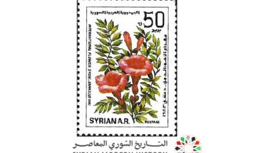صورة طوابع سورية 1983- معرض الزهور الدولي
