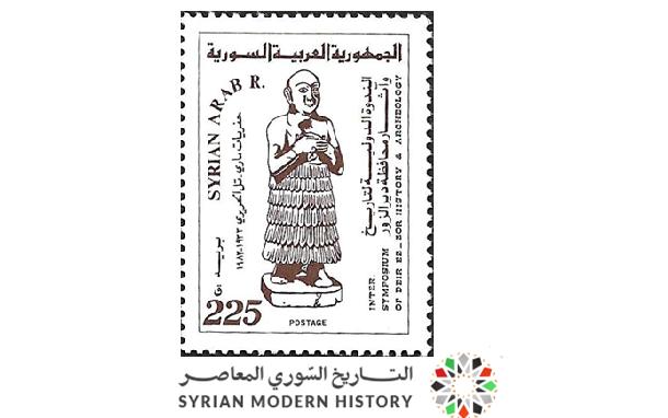 صورة طوابع سورية 1984- الندوة الدولية لآثار دير الزور