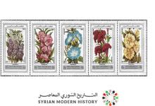 صورة طوابع سورية 1977 – معرض الزهور الدولي