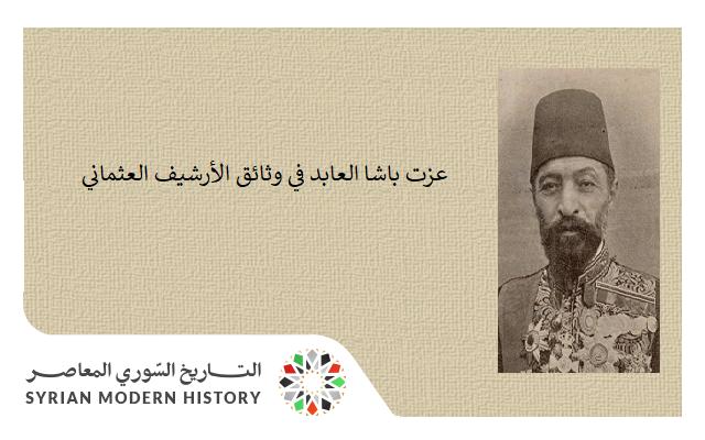 صورة عزت باشا العابد في وثائق الأرشيف العثماني
