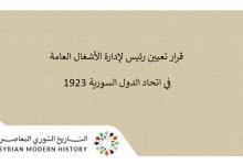 صورة قرار تعيين رئيس لإدارة الأشغال في اتحاد الدول السورية 1923