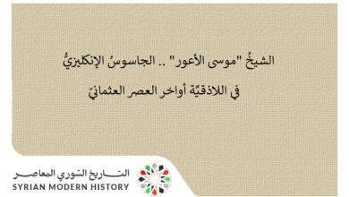 """صورة الشيخُ """"موسى الأعور"""" .. الجاسوسُ الإنكليزيُّ في اللاذقـيَّة أواخر العصر العثمانيّ"""