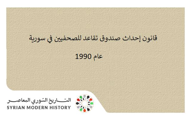 صورة قانون إحداث صندوق تقاعد للصحفيين في سورية 1990