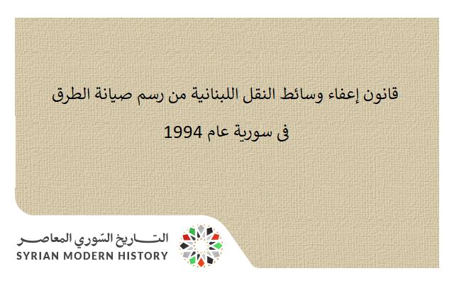 صورة قانون إعفاء وسائط النقل اللبنانية من رسم صيانة الطرق في سورية 1994