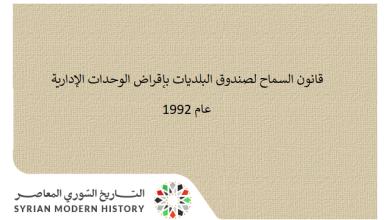 صورة قانون السماح لصندوق البلديات بإقراض الوحدات الإدارية 1992