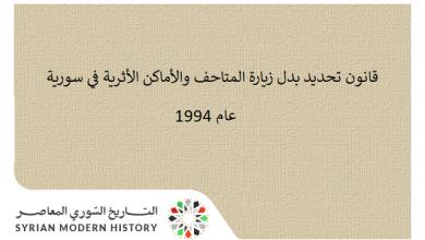 صورة قانون تحديد بدل زيارة المتاحف والأماكن الأثرية في سورية 1994