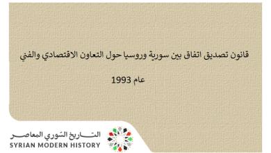 صورة قانون تصديق اتفاق بين سورية وروسيا حول التعاون الاقتصادي والفني عام 1993