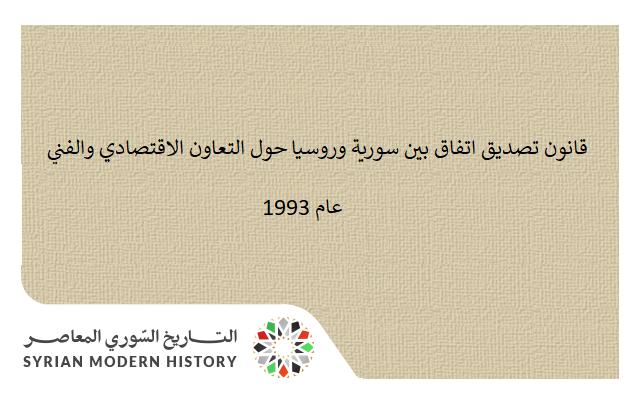 قانون تصديق اتفاق بين سورية وروسيا حول التعاون الاقتصادي والفني عام 1993