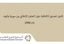 صورة قانون تصديق اتفاقية التعاون الإعلامي بين سورية والهند عام 1990