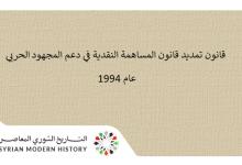 صورة قانون تمديد قانون المساهمة النقدية في دعم المجهود الحربي عام 1994