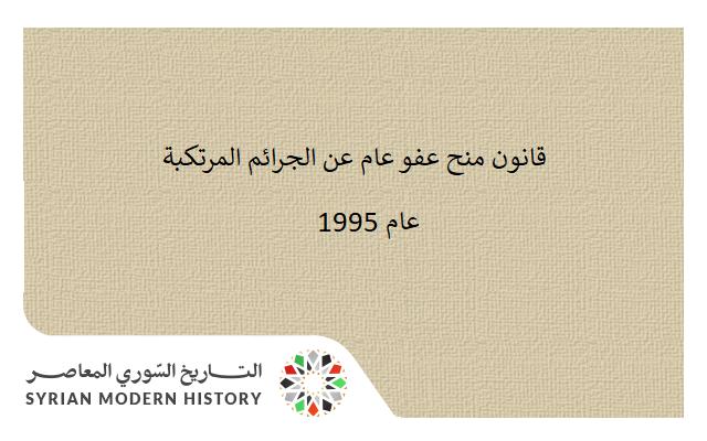 صورة قانون منح عفو عام عن الجرائم المرتكبة عام 1995