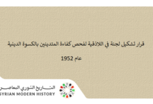 صورة قرار تشكيل لجنة في اللاذقية لفحص كفاءة المتدينين بالكسوة الدينية 1952