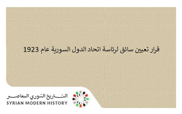 صورة قرار تعيين سائق لسيارة رئاسة اتحاد الدول السورية عام 1923