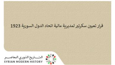 صورة قرار تعيين سكرتير لمديرية مالية اتحاد الدول السورية 1923