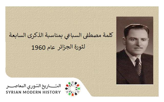 صورة كلمة مصطفى السباعي بمناسبة الذكرى السابعة لثورة الجزائر عام 1960