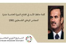 صورة كلمة حافظ الأسد في افتتاح الدورة الخامسة عشرة للمجلس الوطني الفلسطيني 1981