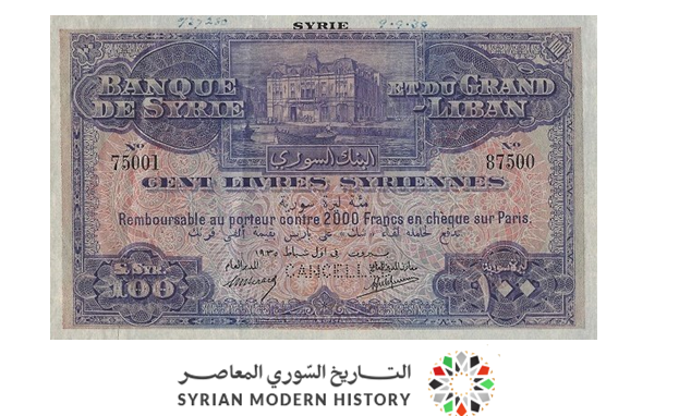 صورة النقود والعملات الورقية السورية 1935 – مئة ليرة
