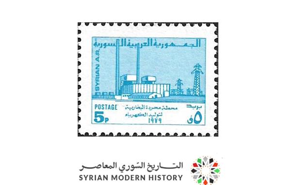 صورة طوابع سورية 1979- محطة محردة لتوليد الكهرباء