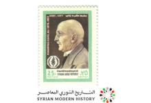 صورة طوابع سورية 1976