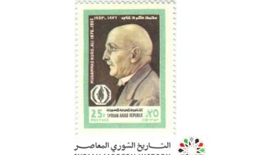 صورة طوابع سورية 1976- الذكرى المئوية لميلاد المؤرخ محمد كرد علي