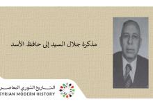 صورة مذكرة جلال السيد إلى حافظ الأسد عام 1971