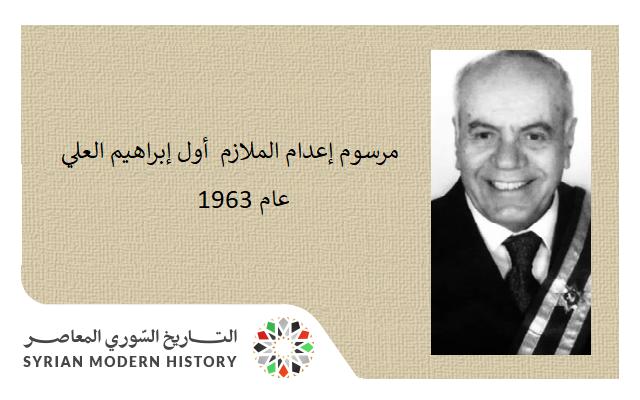 صورة مرسوم إعدام الملازم  أول إبراهيم العلي عام 1963