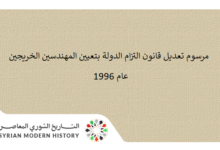 صورة مرسوم تعديل قانون التزام الدولة بتعيين المهندسين الخريجين عام 1996