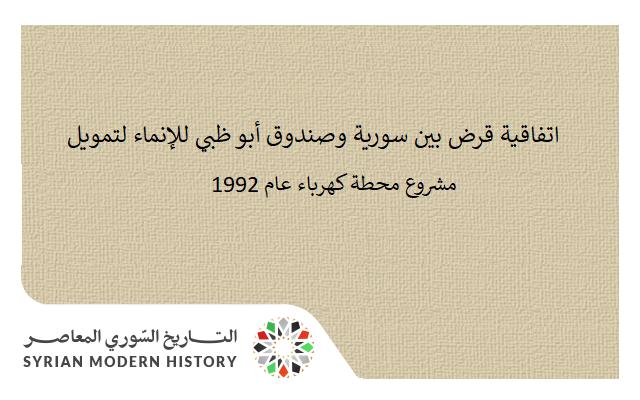 صورة اتفاقية قرض بين سورية وصندوق أبو ظبي للإنماء لتمويل مشروع محطة كهرباء 1992م