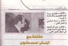 صورة مقابلة الفنان أحمد مادون مع مجلة الفرسان عام 1979