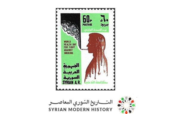 صورة طوابع سورية 1980- مكافحة التدخين