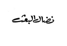 صورة نضال البعث – حركة البعث العربي