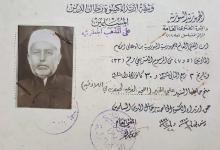 صورة بطاقة الشيخ علي الخير الخاصة بارتداء كسوة رجال الدين