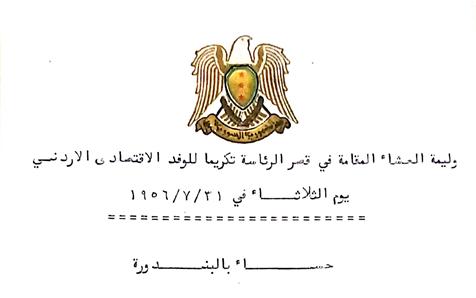 صورة قائمة وليمة عشاء الوفد الأردني في قصر الرئاسة تموز 1956